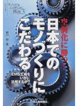 日本でのモノづくりにこだわる 空洞化に勝つ! EMS工場をいかに活用するか?