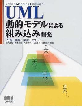 UML動的モデルによる組み込み開発 分析・設計・実装・テスト