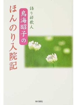 語り部歌人・鳥海昭子のほんのり入院記