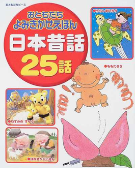 日本昔話25話