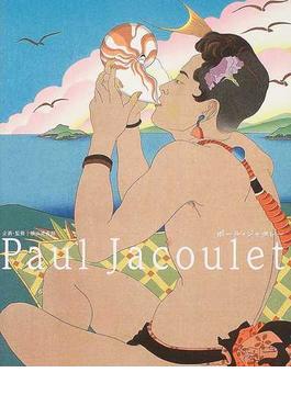 ポール・ジャクレー