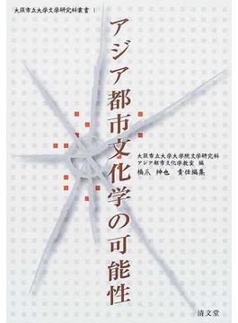 アジア都市文化学の可能性