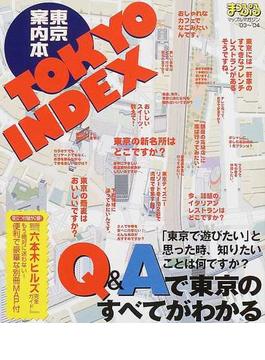 TOKYO INDEX東京案内本 '03−'04