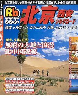 るるぶ北京・西安・シルクロード 敦煌/トルファン/カシュガル/大連/ハルピン/青島
