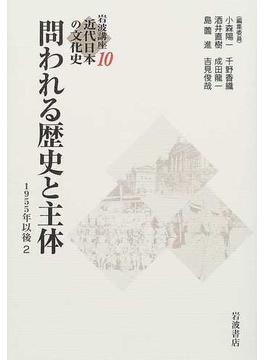 岩波講座近代日本の文化史 10 問われる歴史と主体