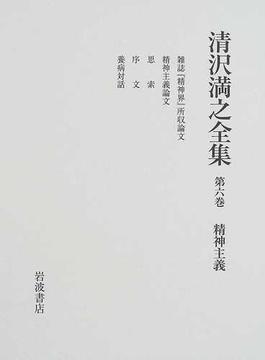 清沢満之全集 第6巻 精神主義