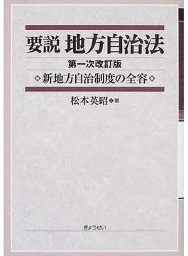 要説地方自治法 新地方自治制度の全容 第1次改訂版