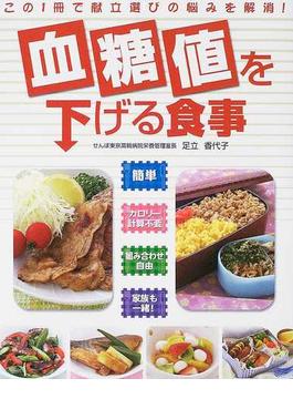 血糖値を下げる食事 この1冊で献立選びの悩みを解消!