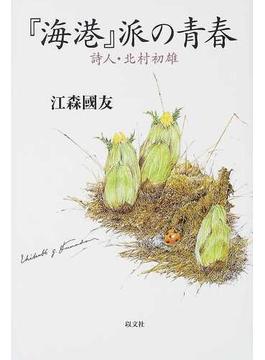 『海港』派の青春 詩人・北村初雄