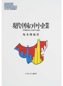 現代中国の中小企業 市場経済化と変革する経営