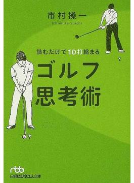 読むだけで10打縮まるゴルフ思考術(日経ビジネス人文庫)
