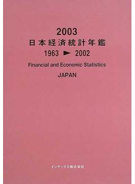 日本経済統計年鑑 2003 1963▷2002