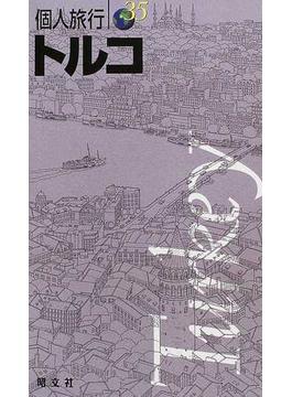 トルコ '03−'04年版