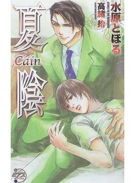 夏陰-Cain-(ピアスノベルズ)