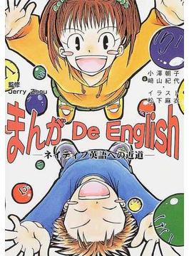 まんがDe English ネイティブ英語への近道