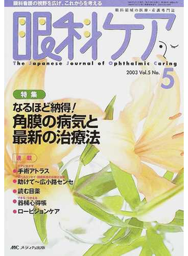 眼科ケア 眼科領域の医療・看護専門誌 第5巻5号 特集なるほど納得!角膜の病気と最新の治療法