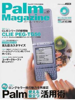 パーム・マガジン Vol.17 CLIE PEG−TG50/ロングセラー機の活用術/「見た目」カスタマイズ/パソコン用ソフトの使いこなし
