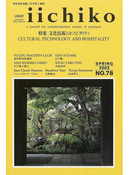 Library iichiko Quarterly intercultural A journal for transdisciplinary studies of pratiques No.78(2003Spring) 特集文化技術とホスピタリティ