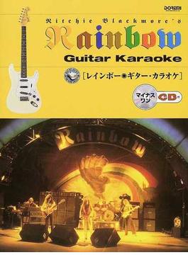 レインボー・ギター・カラオケ