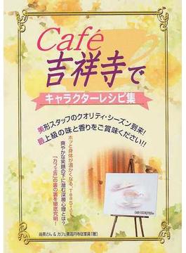 Café吉祥寺でキャラクターレシピ集