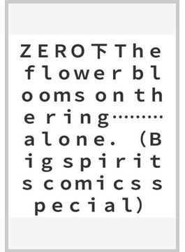 ZERO 下 The flower blooms on the ring………alone. (Big spirits comics special)