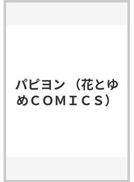 パピヨン (花とゆめCOMICS)