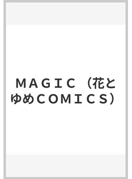 MAGIC (花とゆめCOMICS)
