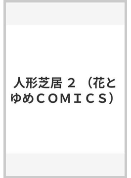 人形芝居 2 (花とゆめCOMICS)(花とゆめコミックス)