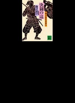 決闘の辻 藤沢版新剣客伝(講談社文庫)