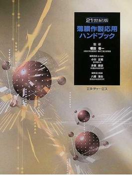 薄膜作製応用ハンドブック 21世紀版