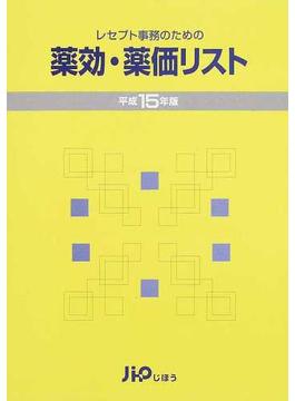 レセプト事務のための薬効・薬価リスト 平成15年版