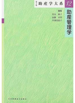 助産学大系 第3版 12 助産管理学