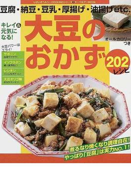キレイ&元気になる!大豆のおかず202レシピ 豆腐・納豆・豆乳・厚揚げ・油揚げetc.