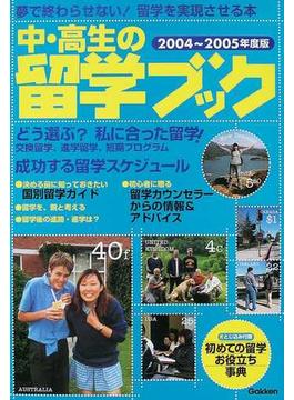 中・高生の留学ブック 2004~2005年度版