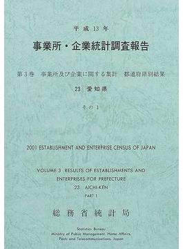 事業所・企業統計調査報告 平成13年第3巻23その1 事業所及び企業に関する集計 愛知県
