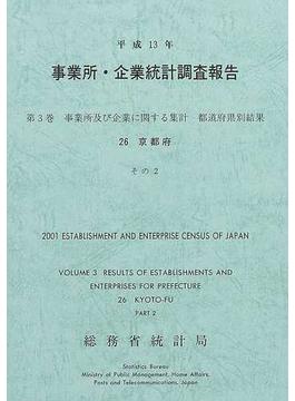 事業所・企業統計調査報告 平成13年第3巻26その2 事業所及び企業に関する集計 京都府