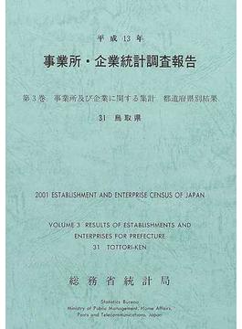 事業所・企業統計調査報告 平成13年第3巻31 事業所及び企業に関する集計 鳥取県