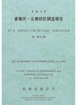 事業所・企業統計調査報告 平成13年第3巻33 事業所及び企業に関する集計 岡山県