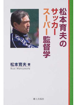 松本育夫のサッカースーパー監督学