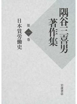 隅谷三喜男著作集 第1巻