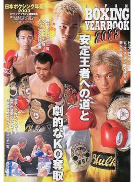 日本ボクシング年鑑 2003 安定王者への道と劇的なKO奪取