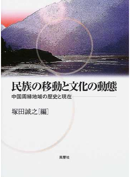 民族の移動と文化の動態 中国周縁地域の歴史と現在