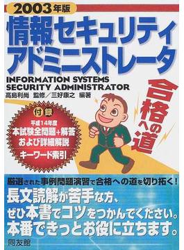 情報セキュリティアドミニストレータ合格への道 2003年版