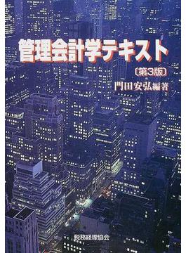 管理会計学テキスト 第3版