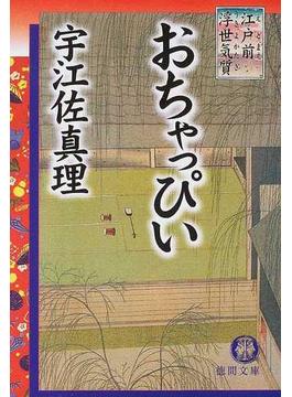 おちゃっぴい 江戸前浮世気質(徳間文庫)