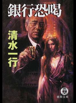 銀行恐喝(徳間文庫)