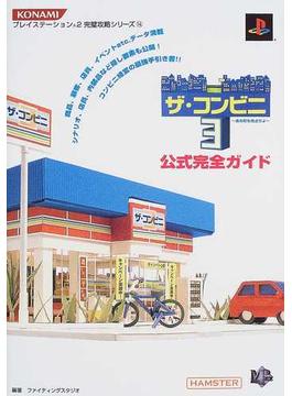 ザ・コンビニ3〜あの町を独占せよ〜公式完全ガイド