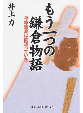 もう一つの鎌倉物語 平塚雷鳥は間違っていた