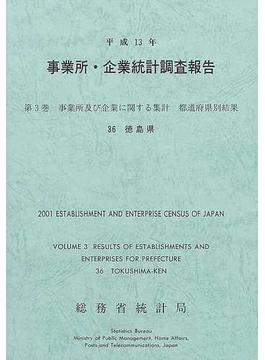 事業所・企業統計調査報告 平成13年第3巻36 事業所及び企業に関する集計 徳島県