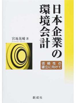 日本企業の環境会計 信頼性の確立に向けて